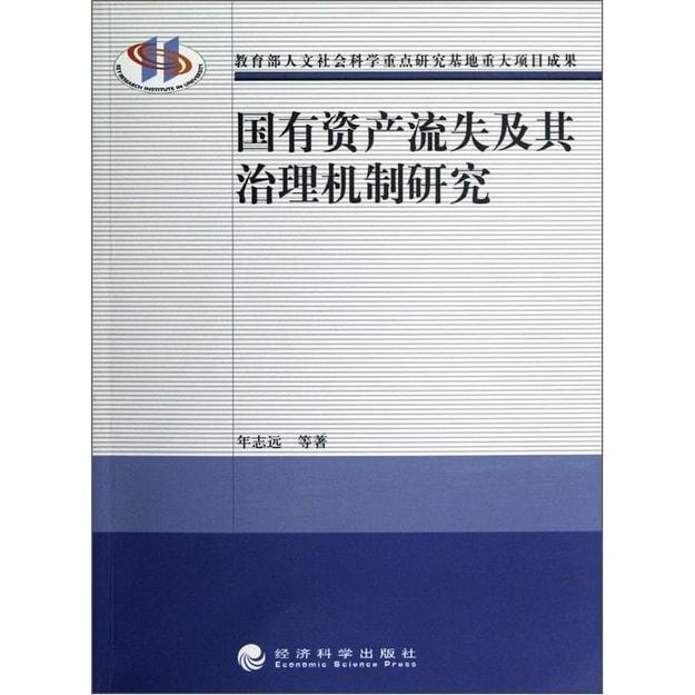 商品详情 - 国有资产流失及其治理机制研究 - image  0