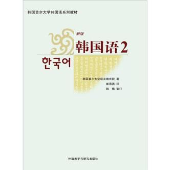 韩国首尔大学韩国语系列教材:韩国语2(新版)(附MP3光盘1张)