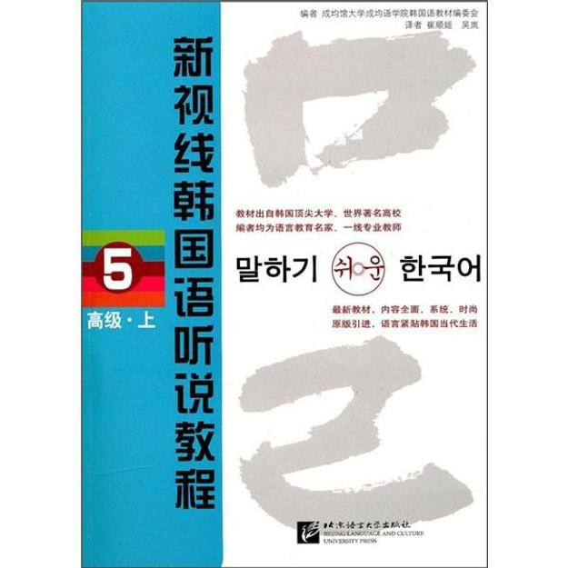 商品详情 - 新视线韩国语听说教程5(高级)(上)(原版引进)(附光盘) - image  0