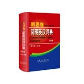 新思维简明英汉词典(第6版)