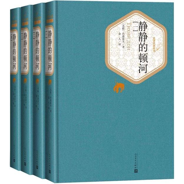 商品详情 - 名著名译丛书 静静的顿河(套装1-4册) - image  0