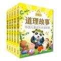 金苹果童书馆:中国儿童成长必读故事(彩图拼音版 套装共5册)