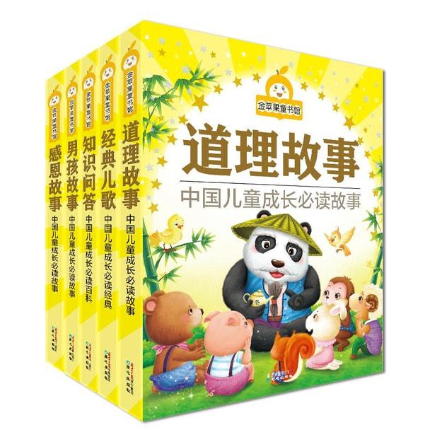 商品详情 - 金苹果童书馆:中国儿童成长必读故事(彩图拼音版 套装共5册) - image  0