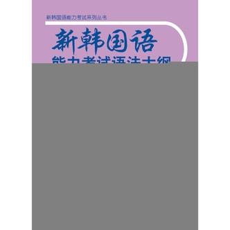 新韩国语能力考试语法大纲解析和实战训练(中高级)