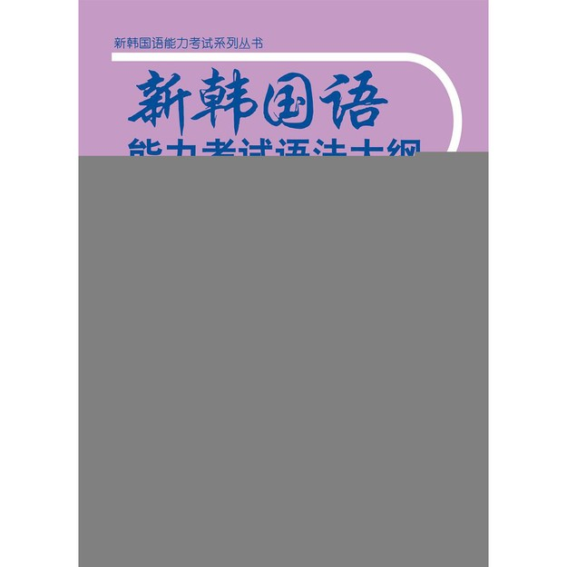 商品详情 - 新韩国语能力考试语法大纲解析和实战训练(中高级) - image  0