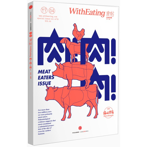 Product Detail - 食帖04:肉!肉!肉! - image 0