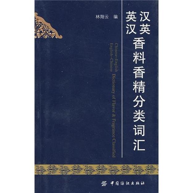 商品详情 - 汉英英汉香料香精分类词汇 - image  0