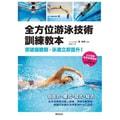 【繁體】全方位游泳技術訓練教本:突破撞牆期,泳速立即提升!