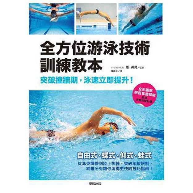Product Detail - 【繁體】全方位游泳技術訓練教本:突破撞牆期,泳速立即提升! - image 0