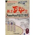 新手互动学:Powerpoint专业幻灯片制作(附1CD)