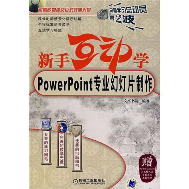 商品详情 - 新手互动学:Powerpoint专业幻灯片制作(附1CD) - image  0