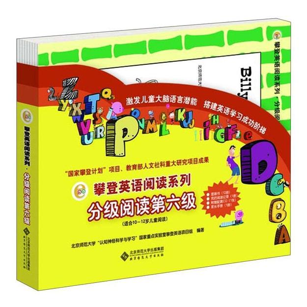 商品详情 - 攀登英语阅读系列·分级阅读第六级(套装全12册)(附家长手册、阅读记录+CD光盘) - image  0