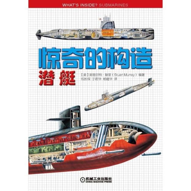 商品详情 - 惊奇的构造:潜艇 - image  0