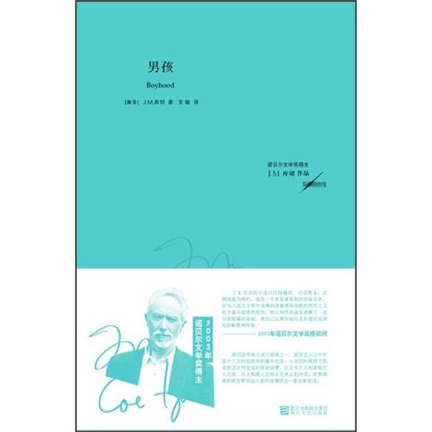 商品详情 - 男孩 - image  0