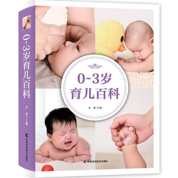 商品详情 - 0~3岁育儿百科 - image  0