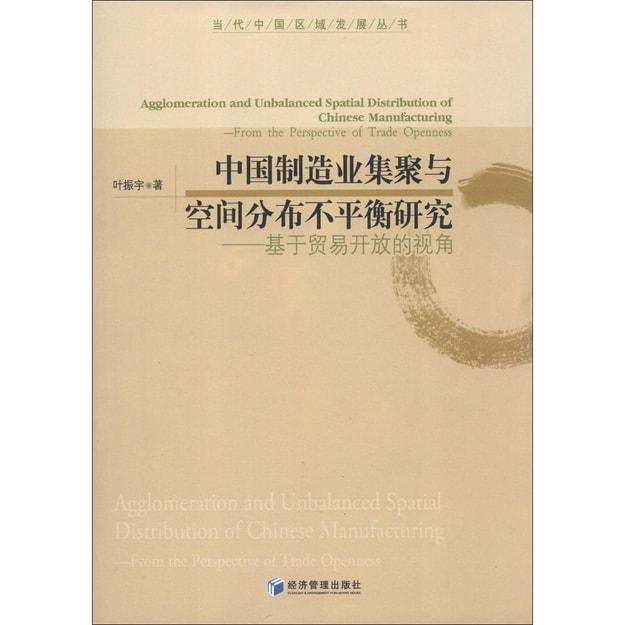 商品详情 - 当代中国区域发展丛书·中国制造业集聚与空间分布不平衡研究:基于贸易开放的视角 - image  0
