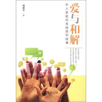 爱与和解:华人家庭的系统排列故事(附光盘1张)