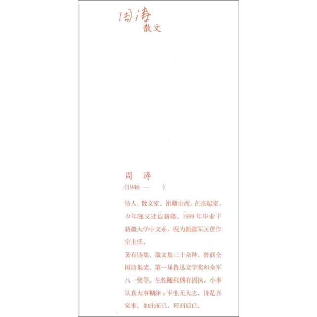 商品详情 - 中华散文珍藏版:周涛散文 - image  0