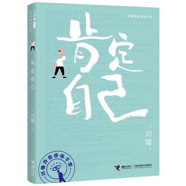 商品详情 - 肯定自己/刘墉青春修炼手册 - image  0