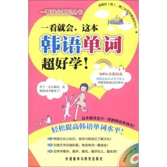 一看就会系列丛书:一看就会,这本韩语单词超好学(附MP3光盘1张)