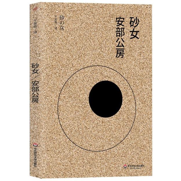 商品详情 - 砂女 - image  0