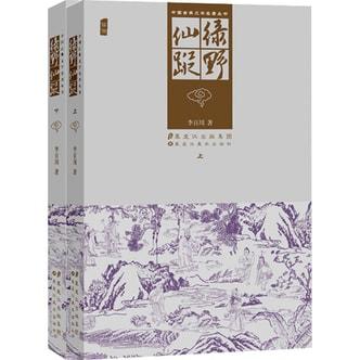 中国古典文学名著丛书:绿野仙踪(套装上下册)