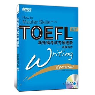 新东方·新托福考试专项进阶:高级写作(附光盘)