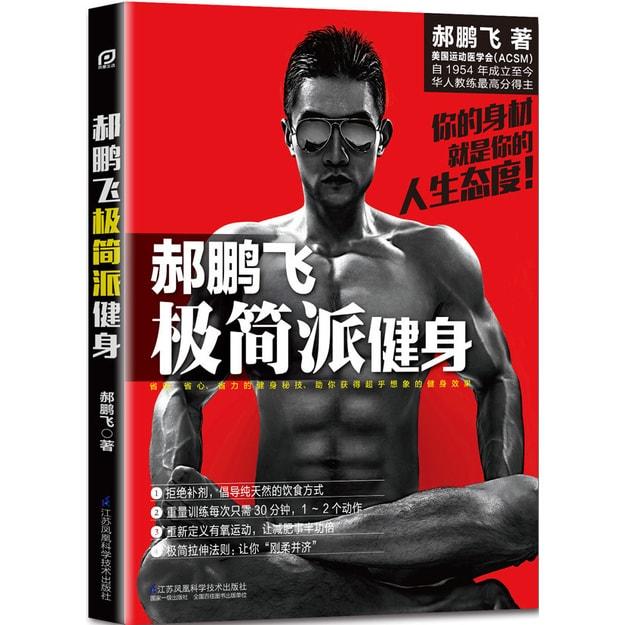 商品详情 - 郝鹏飞极简派健身/凤凰生活 - image  0