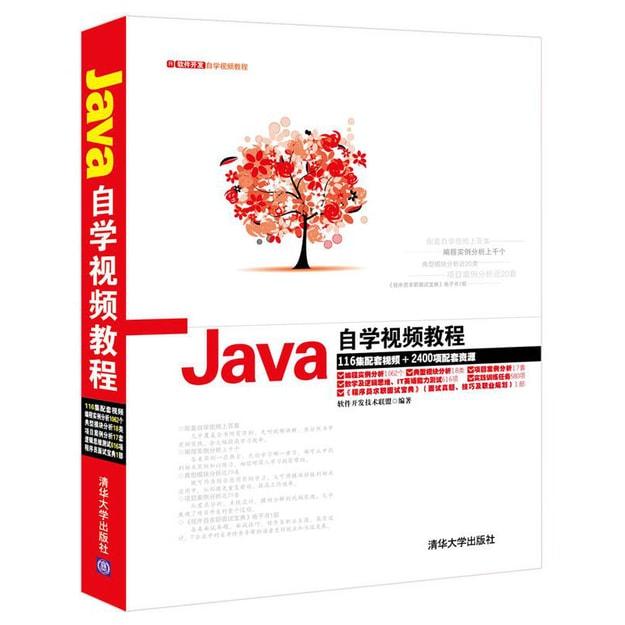 商品详情 - 软件开发自学视频教程:Java自学视频教程(附光盘) - image  0