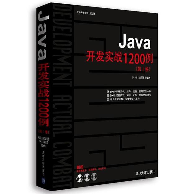 商品详情 - Java开发实战1200例(第1卷) - image  0