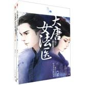 大唐女法医·帝京卷(套装全2册)