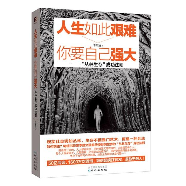 """商品详情 - 人生如此艰难 你要自己强大 """"丛林生存""""成功法则(励志成功) - image  0"""