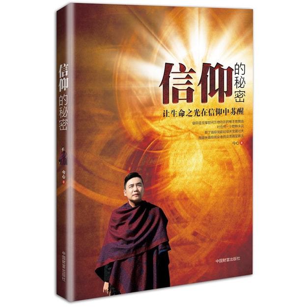 商品详情 - 信仰的秘密:让生命之光在信仰中苏醒 - image  0