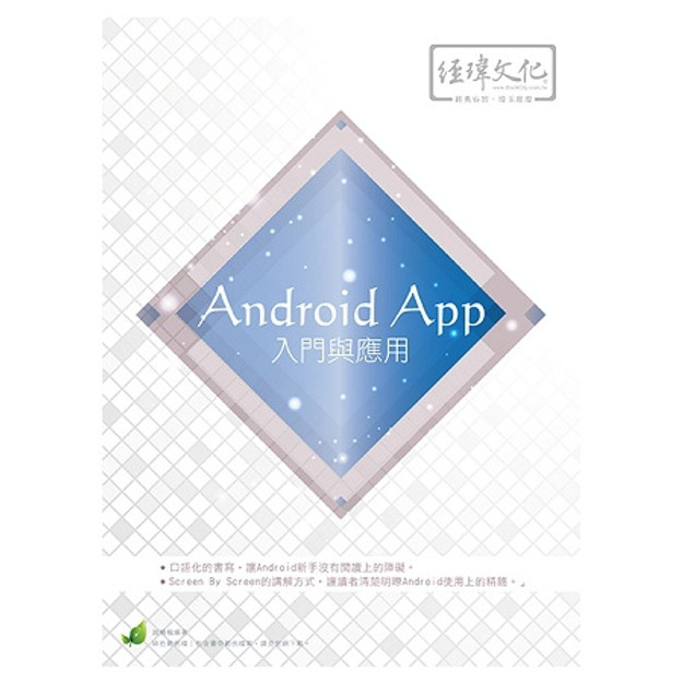 商品详情 - 【繁體】Android App 入門與應用 - image  0