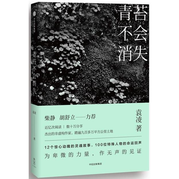商品详情 - 青苔不会消失 - image  0