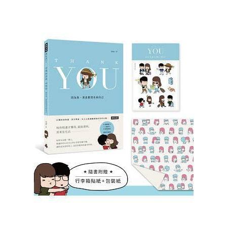 Yamibuy.com:Customer reviews:【繁體】Thank You:因為你,我喜歡現在的自己(隨書附贈行李箱貼紙組+禮物包裝紙)