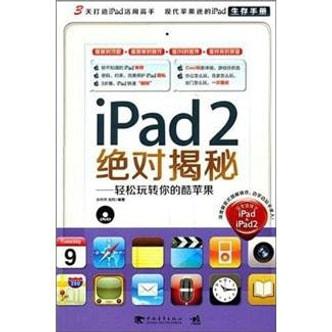 iPad2绝对揭秘:轻松玩转你的酷苹果