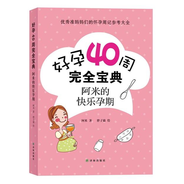 Product Detail - 好孕40周完全宝典:阿米的快乐孕期 - image 0
