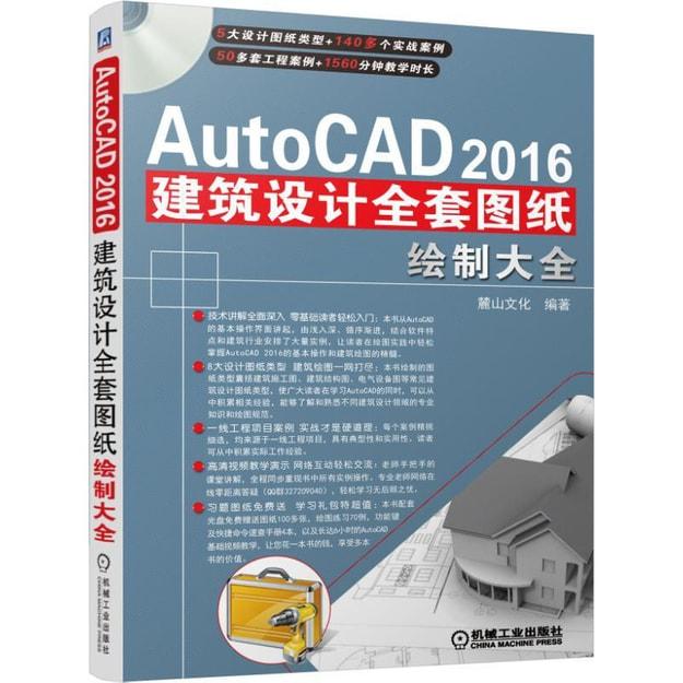 商品详情 - AutoCAD 2016建筑设计全套图纸绘制大全 - image  0
