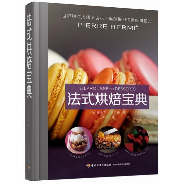 商品详情 - 法式烘焙宝典:甜点大师皮埃尔·埃尔梅750道经典配方 - image  0