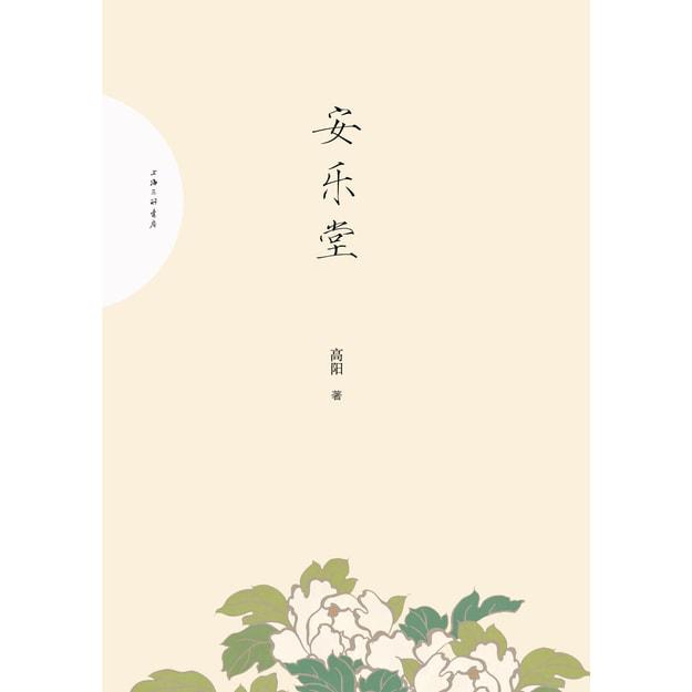 商品详情 - 安乐堂 - image  0