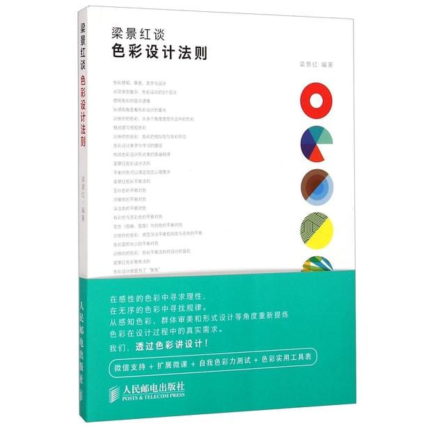商品详情 - 梁景红谈:色彩设计法则 - image  0