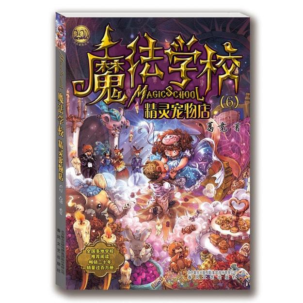 商品详情 - 魔法学校 精灵宠物店 - image  0