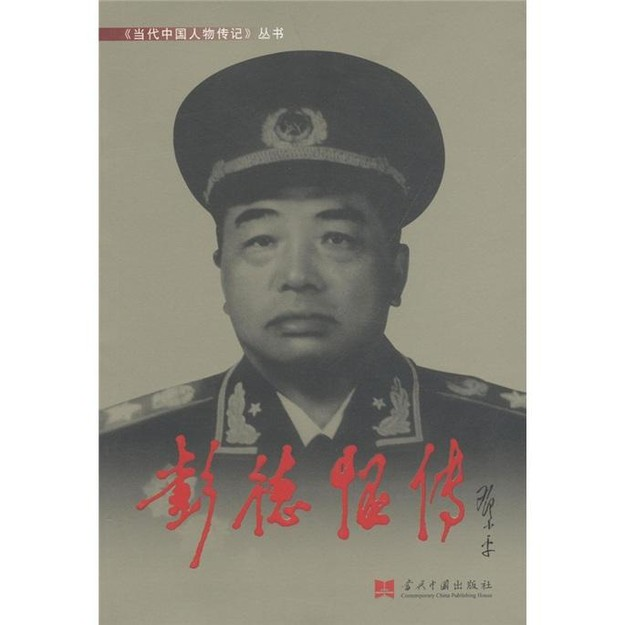 商品详情 - 彭德怀传 - image  0