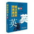 新编英汉·英英·汉英词典(2016年修订版)