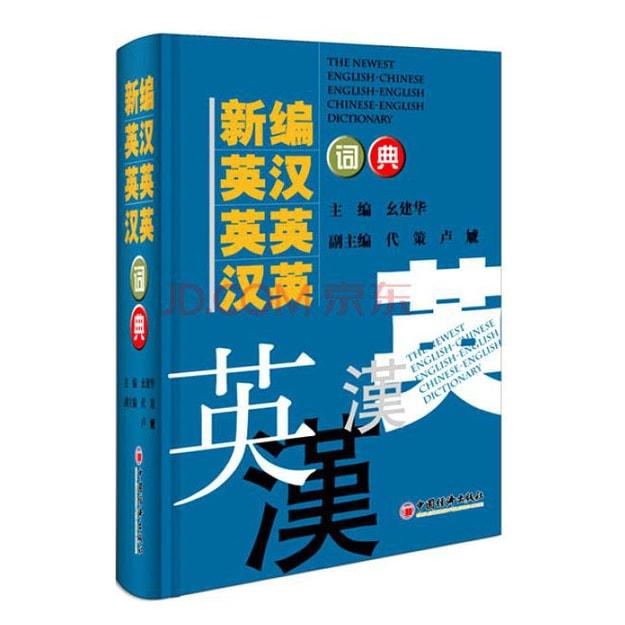 商品详情 - 新编英汉·英英·汉英词典(2016年修订版) - image  0