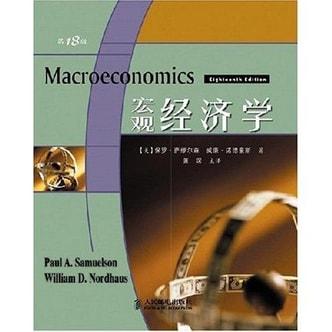 〈宏观经济学〉(第18版)