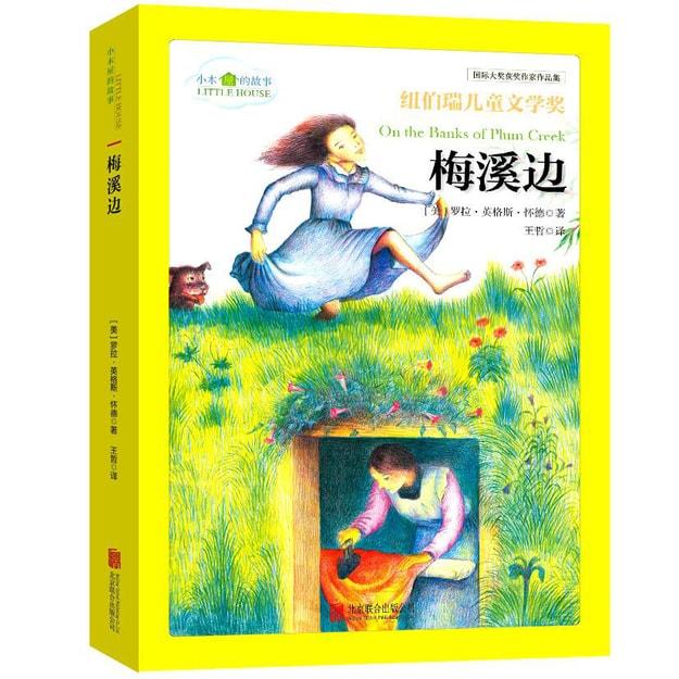 商品详情 - 国际大奖儿童文学经典名著小木屋的故事:梅溪边 - image  0