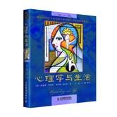 心理学与生活(中文版 第16版)