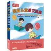 朗文图解儿童英汉词典
